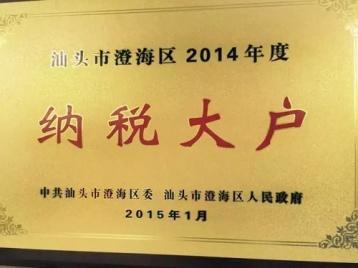 LOZ is 2014 Shantou big tax payer