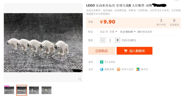 Taobao Posting 2
