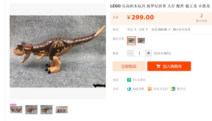 Taobao posting