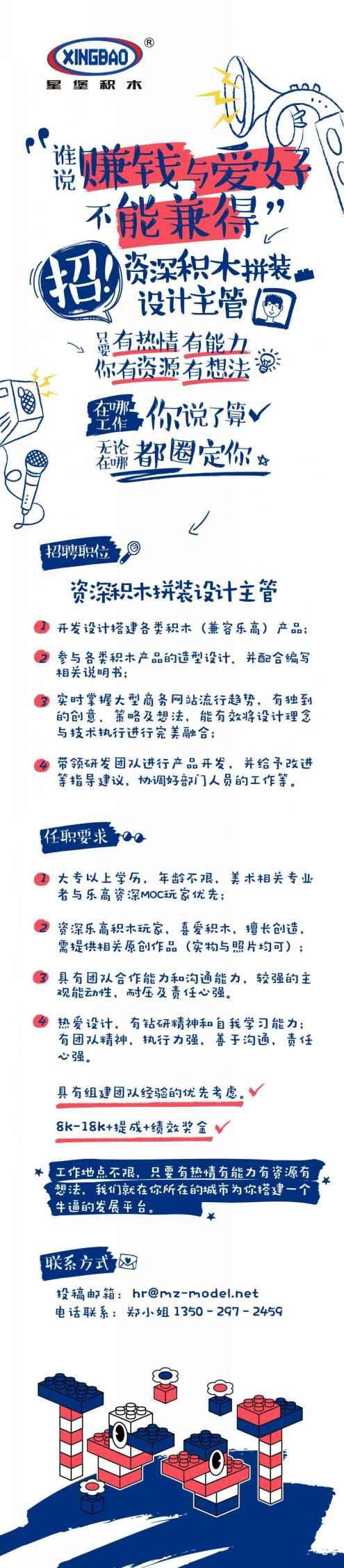 xingbao recruitment