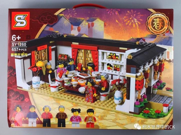 Sheng Yuan SY1260 Chinese New Year's Eve Dinner Clone of LEGO 80101.