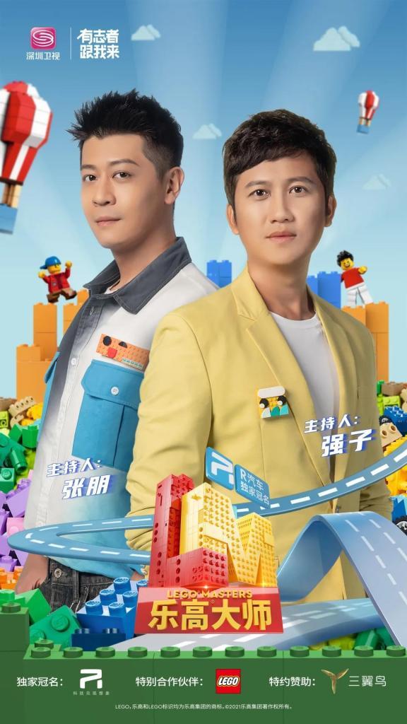 LEGO Masters China hosts